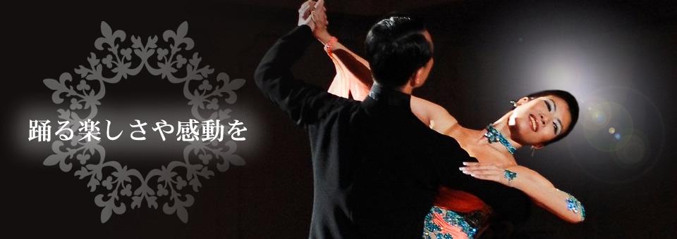 社交 ダンス コロナ